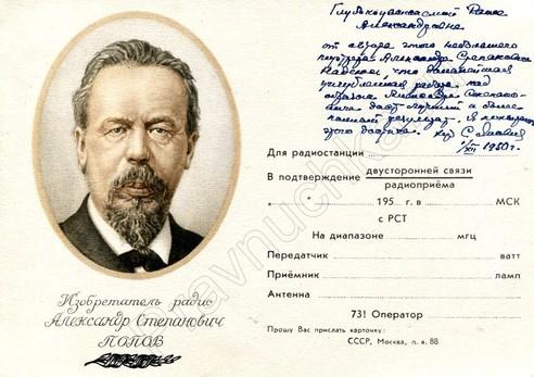 Александра Степановича